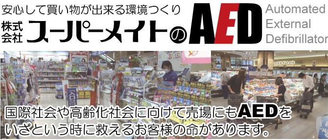 AEDメイトTOP
