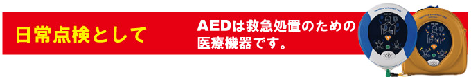 AED点検バナー